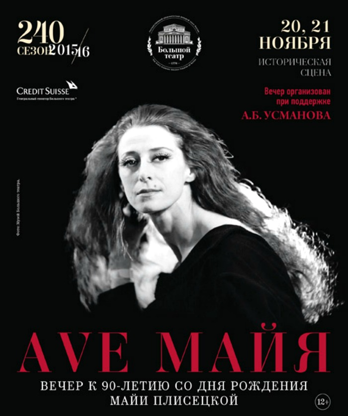 bailarines de ballet  Ave Maya. Gala in Honor of 90th Anniversary of Maya Plisetskaya