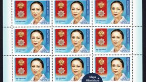 personalidades internacional  Stamps in honor of Maya Plisetskaya