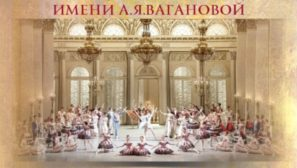 master class  VAGANOVA TEACHER SEMINARS