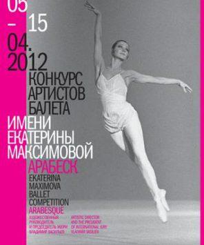 Russian Open Ballet Competition Arabesque 2018