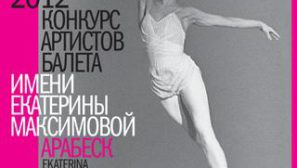 concursos  Valentina Kozlova in the Boston International Ballet Competition (BIBC)