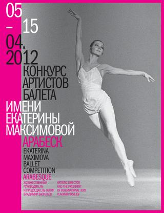 internacional  Gala Ballet Cultural Olympiad in Sochi, Russia on February 8, 2014