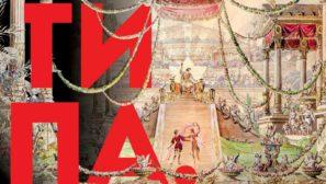 personalidades libros  Russian Ballet Master: The Memoirs of Marius Petipa