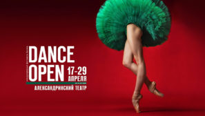 internacional  TAO Dance Theater
