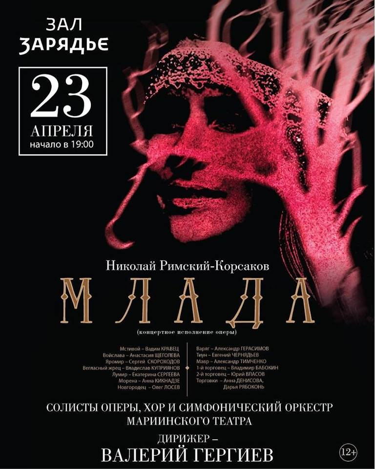 the ballet russes  Schéhérazade