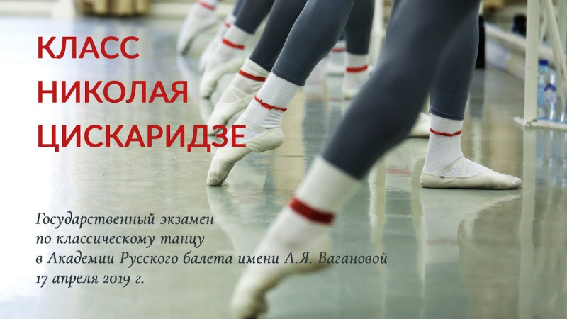 master class editora  Clase de Nikolay Tsiskaridze en la Vaganova Academy