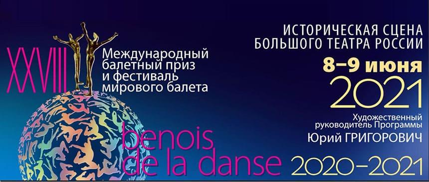 Gala en el Teatro Bolshoi de Moscú por la 28º Festival Mundial de Ballet Benois de la Danse 2021